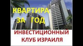 Инвестиционный Клуб Израиля.Как купить квартиру за год.