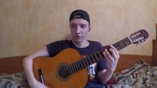 ATL – Обратно ft. Eecii MC Fly (cover by Andrey SRJ)