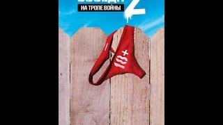 Соседи. На тропе войны 2 / Neighbors 2: Sorority Rising (2016)   Трейлер\Movie Trailer