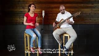 Lina Sleibi -عم بتعلق فيك/Dernière Danse (Bass Cover) ft. Usama Allati