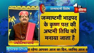 Krishna Janmashtami 2020 Shubh Muhurat | कैसे खुश करें भगवान श्री कृष्ण को | Good Luck Tips