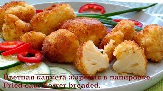 Рецепт. Цветная капуста жареная в панировке. Кулинария. Recipe. Fried Cauliflower Breaded. Cooking.