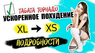 XL XS ПОХУДЕТЬ БЫСТРО ТАБАТА ТОРНАДО ТРЕНИРОВКИ ДЛЯ ПОХУДЕНИЯ ФИТНЕС ДОМА FAT BURN
