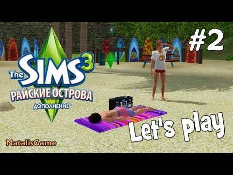 Давай играть Симс 3 Райские острова #2 Пляжный призрак