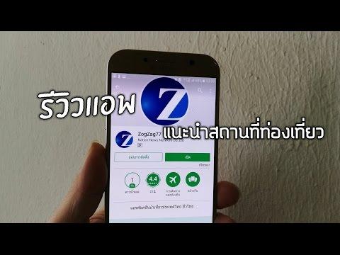 รีวิว แอพแนะนำ สถานที่ท่องเที่ยว ประเทศไทย 77 จังหวัด Zogzag77