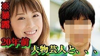 めちゃイケ 雛形あきこの元カレは大物芸人… メンバーが隠してた衝撃の秘...