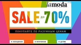 видео Промокод Ламода Казахстан (Lamoda.kz) сентябрь