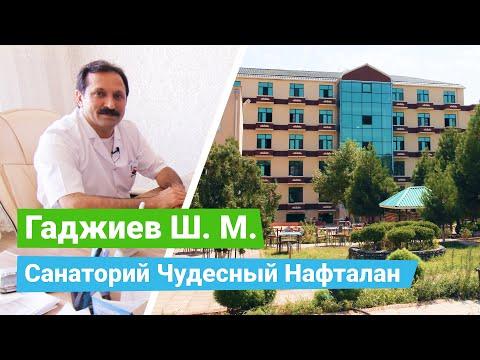 Интервью с доктором Шовкатом Гаджиевым о лечении на курорте Нафталан - sanatoriums.com