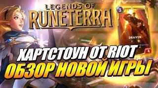 legends of Runterra Карточная игра по ЛоЛу. Первый взгляд. Reforged В конце