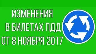 видео Изменения ПДД с ноября 2018 года