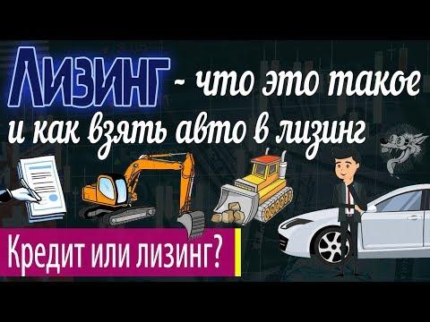 Лизинг – что это такое + инструкция, как взять лизинг авто для физических и юридических лиц
