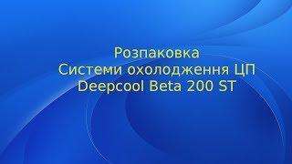 система охлаждения Deepcool BETA 200 ST