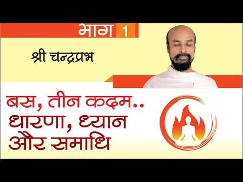 Bas teen kadam dharana, dhyan aur samadhi part 1