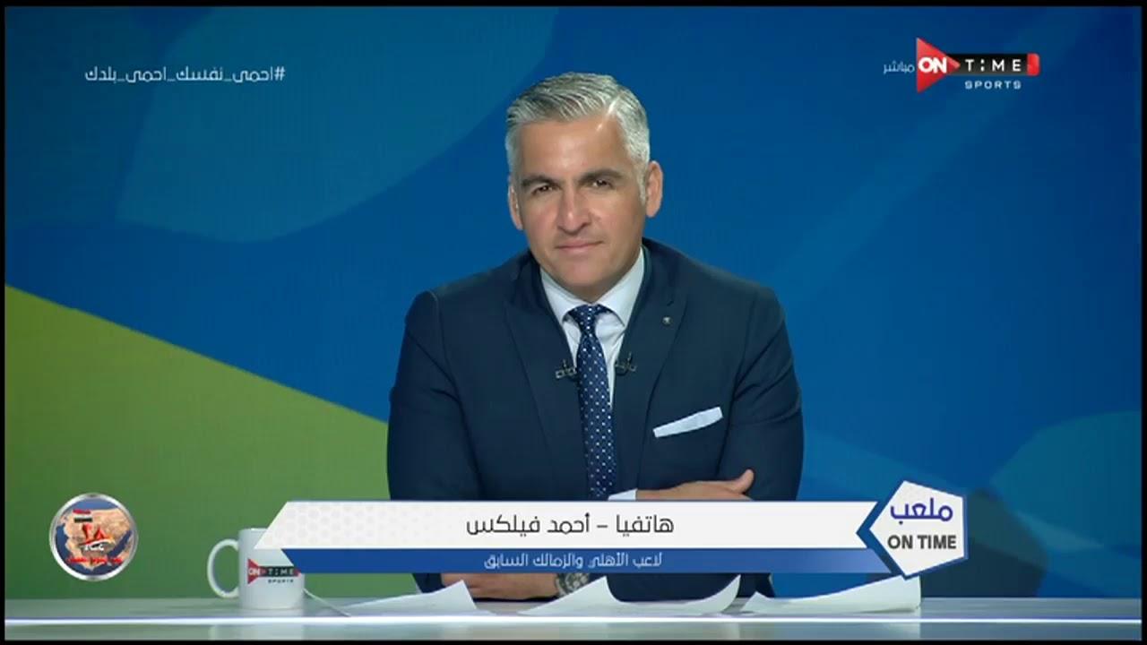 ملعب ONTime - أحمد فيلكس: فترة تواجدي مع الأهلي أفضل من الزمالك لأن الأهلي اعظم نادي في مصر