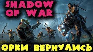 Величайший уничтожитель Орков - Прохождение Middle Earth Shadow of War - Средиземье: Тени войны