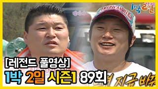 [1박2일 시즌 1] - Full 영상 (89회)