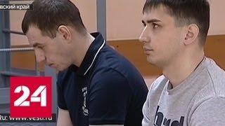 Патрульные, не предоставившие убийство пауэрлифтера Драчева, получили сроки - Россия 24