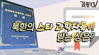 북한의 스타 과학자들이 받는 상은?