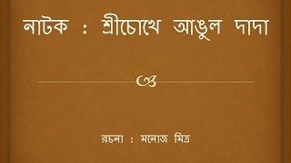 Chokhe Angul Dada : Drama Directed by Abdur Rafi @ Suryakiran Durgotsav 2015