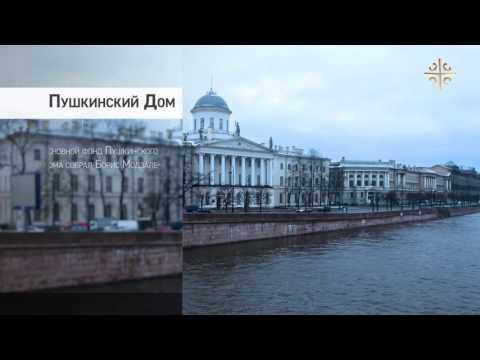 Пушкинский Дом ИРЛИ РАН gt Новости
