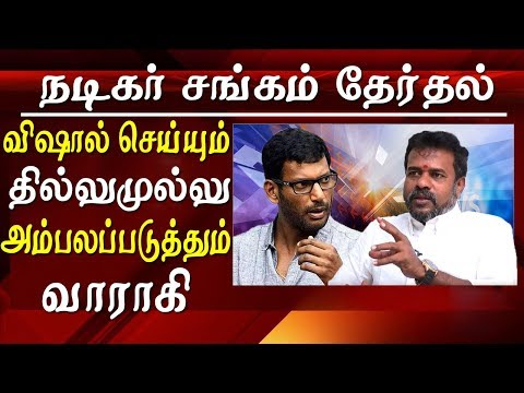 nadigar sangam election 2019 bhagyaraj Vs vishal what will be the result tamilnadu news  #nadigarsangam,  Tamilnadu Sangam election to be held on June 23rd in the meanwhile in an interview to red pix  producer actor and supporter of Bhagyaraj,  hua Varahi told that it was Bhagyaraj is going to win the Nadigar Sangam 2019 election.  he also said it was the master plan of Ritesh  who to make Bhagyaraj to win in the Nadigar Sangam election 2019       tamil news today    For More tamil news, tamil news today, latest tamil news, kollywood news, kollywood tamil news Please Subscribe to red pix 24x7 https://goo.gl/bzRyDm red pix 24x7 is online tv news channel and a free online tv