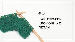 Как вязать кромочные петли! Вязание на спицах — Урок №6