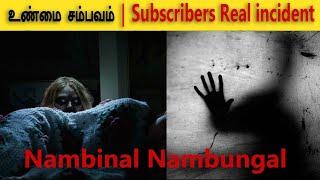 நான் பார்த்த பேய் in my life Epi 4   Horror story   Tamil   Back to rewind