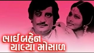 Bhai Behen Chalya Mosal | 1985 | Gujarati Full Movie | Madhvi Pandya, Arvind Trivedi