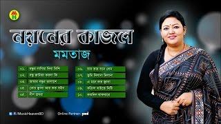 Momtaz - Nayaner Kajol - Full Audio Album