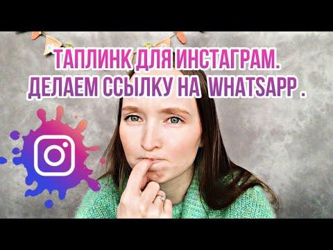 Вопрос: Как редактировать ваш профиль на WhatsApp?