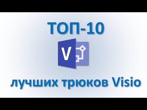 Visio Топ 10 лучших трюков