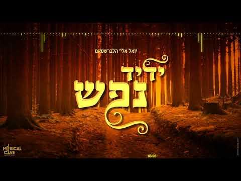 Yoel Elya Halberstam - Yedid Nefesh - New Single