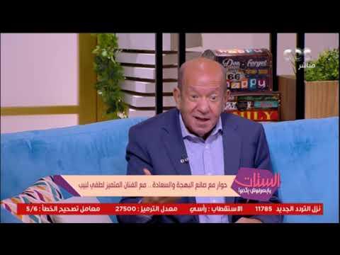 الستات مايعرفوش يكدبوا | لطفي لبيب: نفسي أجوّز بنتي عشان اطمن عليها قبل ما أموت