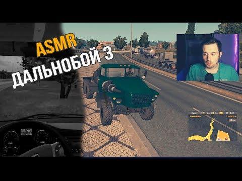 АСМР Дальнобой - Мистика после серьезной аварии / РОЛЕВАЯ ИГРА в EURO TRUCK SIMULATOR 2