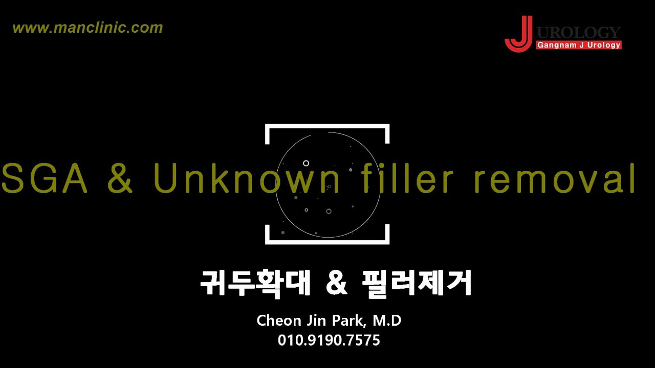 SGA & Unknown filler removal / 귀두확대 & 필러제거
