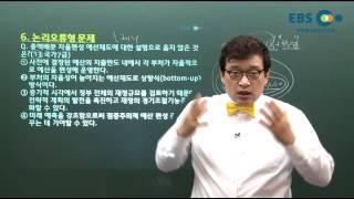 2015 EBS 9급공무원 행정학개론 오리엔테이션