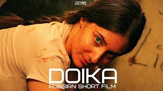 """""""DOIKA/ДОЙКА""""-Короткометражный фильм (2018)"""