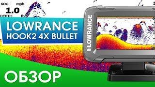 Lowrance Hook2 4x Bullet обзор эхолота. Зачем они это сделали?
