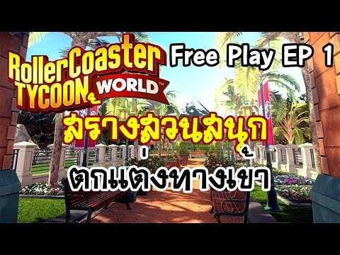 Rollercoaster tycoon world  สร้างสวนสนุก (Free Play Mode) EP