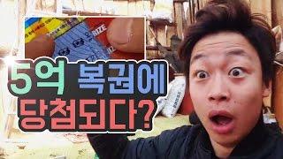 윽박:: 자연인 [#1] 오늘 꿈이 좋아서 복권 긁기 콘텐츠 중... 5억원 복권에 당첨되다?...
