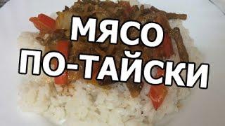 Мясо по тайски. Тайская кухня от Ивана!
