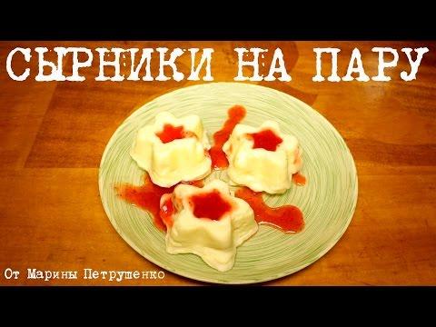 Как приготовить сырники из творога на пару в мультиварке редмонд