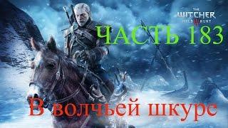Прохождение The Witcher 3 Wild Hunt [Ведьмак 3 В волчьей шкуре] Часть 183