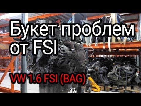 Фото к видео:Двигатель FSI, с которого все началось. Проблемы и недостатки мотора 1.6 FSI (BAG).
