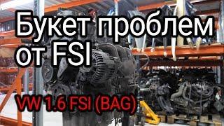 Двигатель FSI, с которого все началось. Проблемы и недостатки мотора 1.6 FSI (BAG).