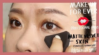 MAKE UP FOR EVER 柔霧空氣粉餅10小時實測| Fun With Oprah