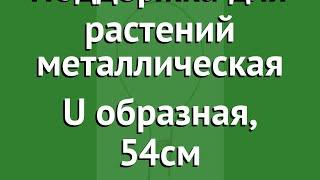 Поддержка для растений металлическая U образная, 54см (Best Solution) обзор GJ2002-0505/S