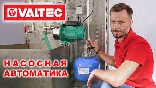 Насосная автоматика VALTEC(, 2016-09-02T07:40:54.000Z)