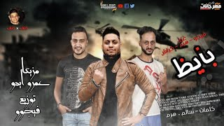 مهرجان بايظ بايظ 😂 - هرم و فيجو و كراش - توزيع احمد فيجو 2020