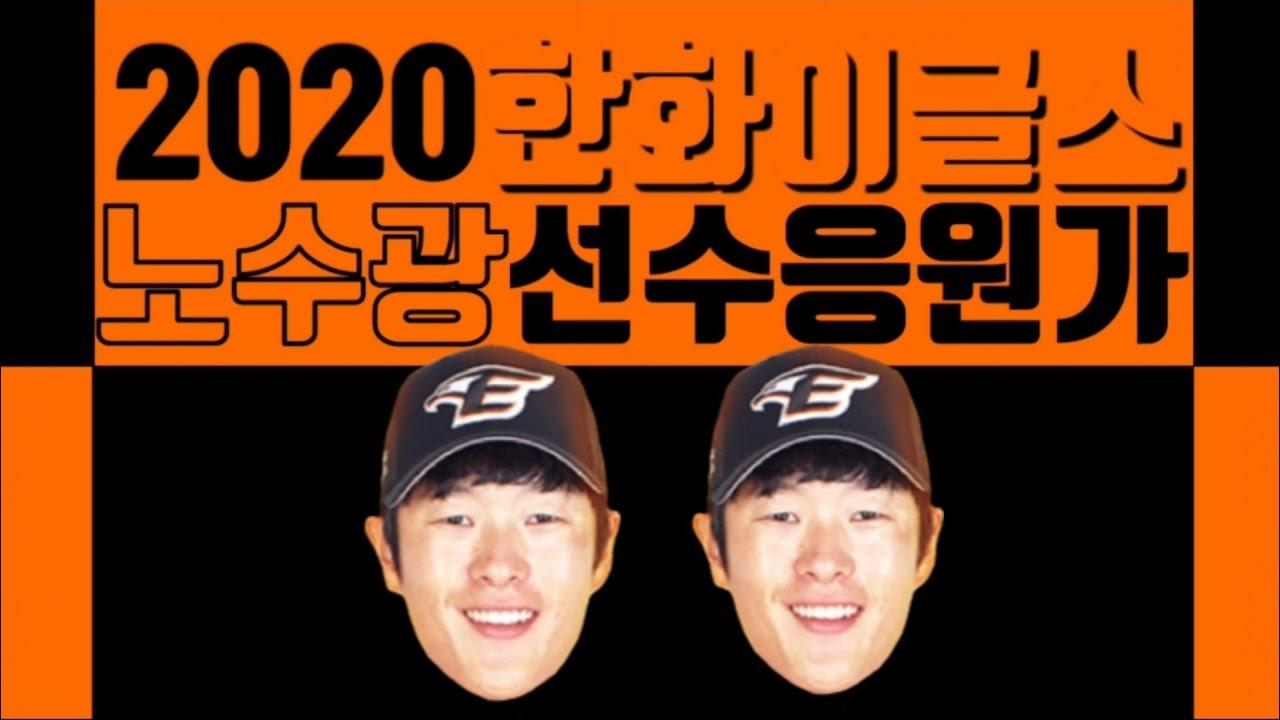 2020 한화이글스 노수광 선수 응원가 - 2020 Hanwha Eagles Noh Soo Kwang's cheering song